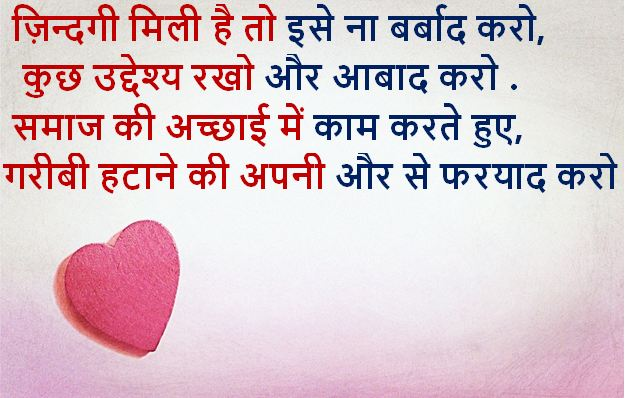 best shayari images download, best shayari images