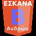 Β΄ ΑΝΔΡΩΝ  ΕΣΚΑΝΑ  2019-20 ΠΡΟΓΡΑΜΜΑ