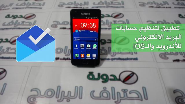 الحلقة 384: تطبيق سيقوم بإدارة وتنظيم حسابات البريد الالكتروني وتوفير المساحة على الهاتف