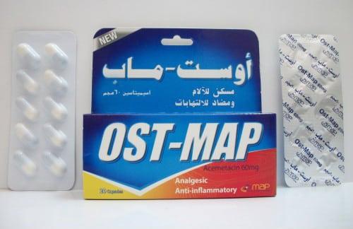 سعر ودواعى إستعمال كبسولات أوست ماب Ost Map مسكن للالم