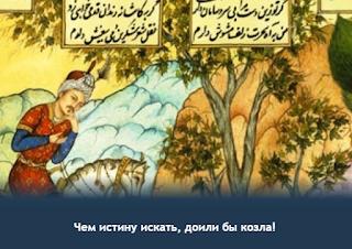 Мудрые мысли Омара Хайяма о жизни