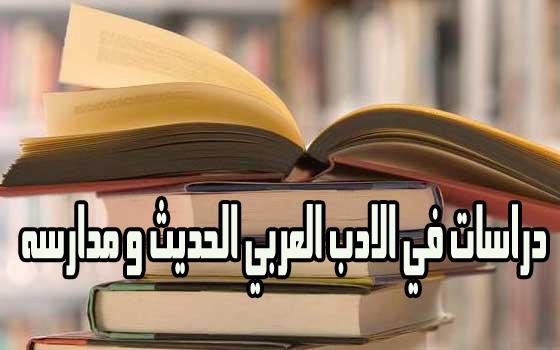 كتاب جواهر الأدب pdf