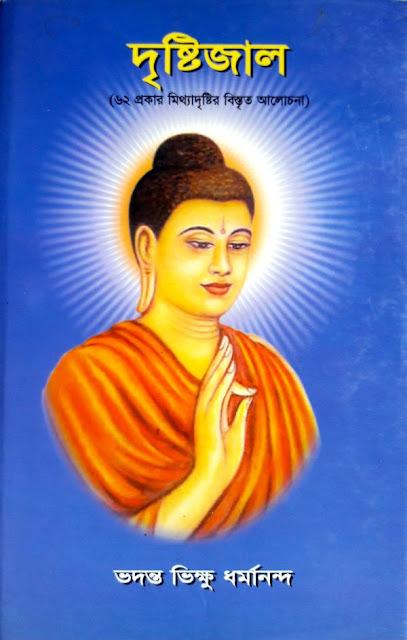 Dristijal By Ven. Dharmananda Bhikkhu