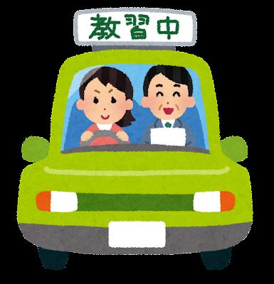 車の教習のイラスト