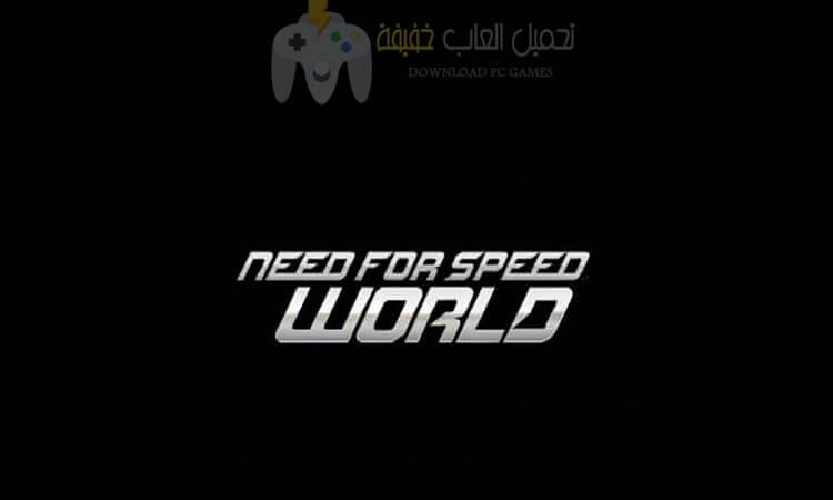 تحميل لعبة Need For Speed World 2010 Offline للكمبيوتر مضغوطة برابط مباشر