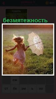 651 слов безмятежность девочки в поле с зонтиком 6 уровень