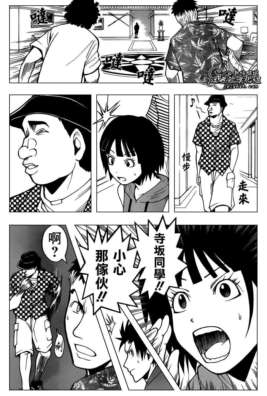暗殺教室: 63話 - 第9页
