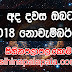Ada dawase lagna palapala 2018-11-16 | ලග්න පලාපල