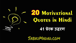 Hindi Motivational Quotes For Students | प्रेरक विचार जो आपकी जिंदगी बदल देंगे