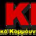Ανακοίνωση Μ-Λ ΚΚΕ για Αιγαίο και Κύπρο