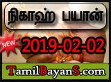 Nikah Bayan By Ash-Sheikh Ilham (Rashadi) On 2019-02-02 at Nimal Road Jummah Masjid Bambalapitiya