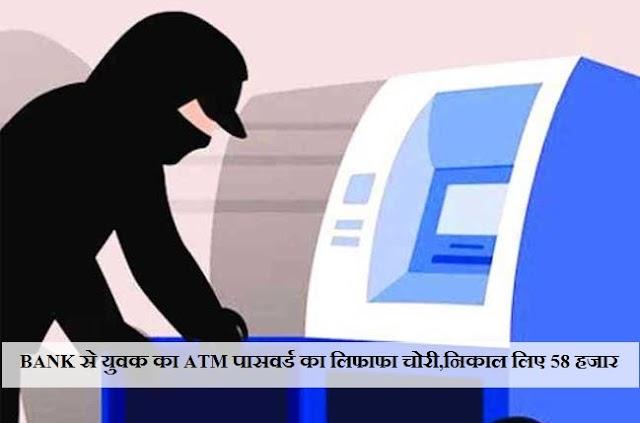 BANK से युवक का ATM सहित पासवर्ड का लिफाफा चोरी, निकाल लिए 58 हजार / Pichhore News