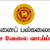 Vacancies in University of Peradeniya