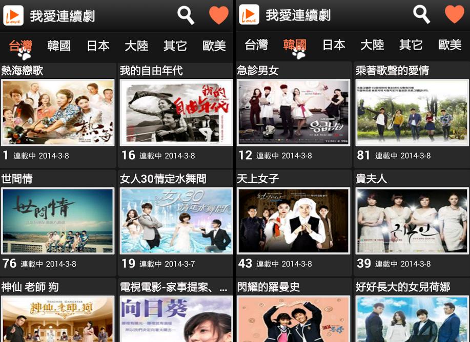 我愛連續劇 APK 下載 [ Android APP ]  (台灣、日本、韓國、大陸、香港、美國等電視劇)