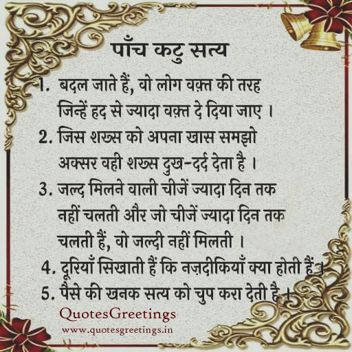 True Facts About Life Quotes: Shri Rang