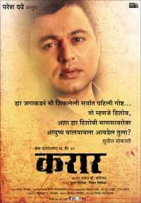 farzand marathi full movie download filmywap