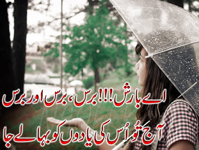 barish poetry 5