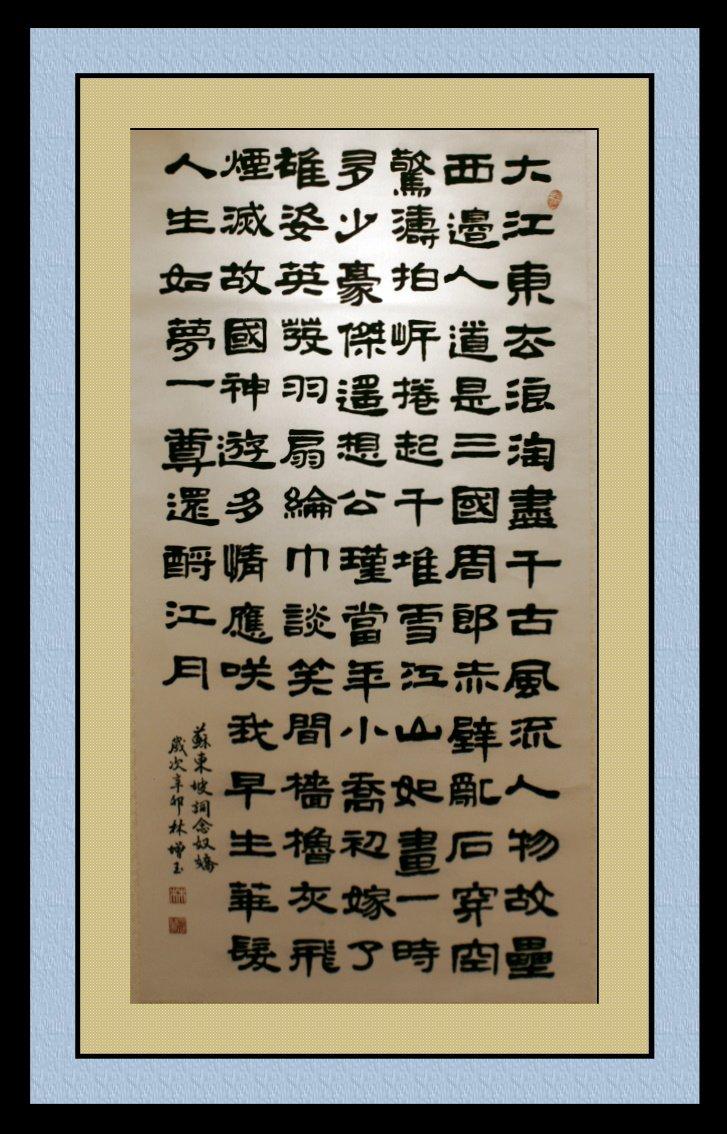 新北市書畫教育學會: 隸書~蘇東坡詞 念奴嬌─林增玉