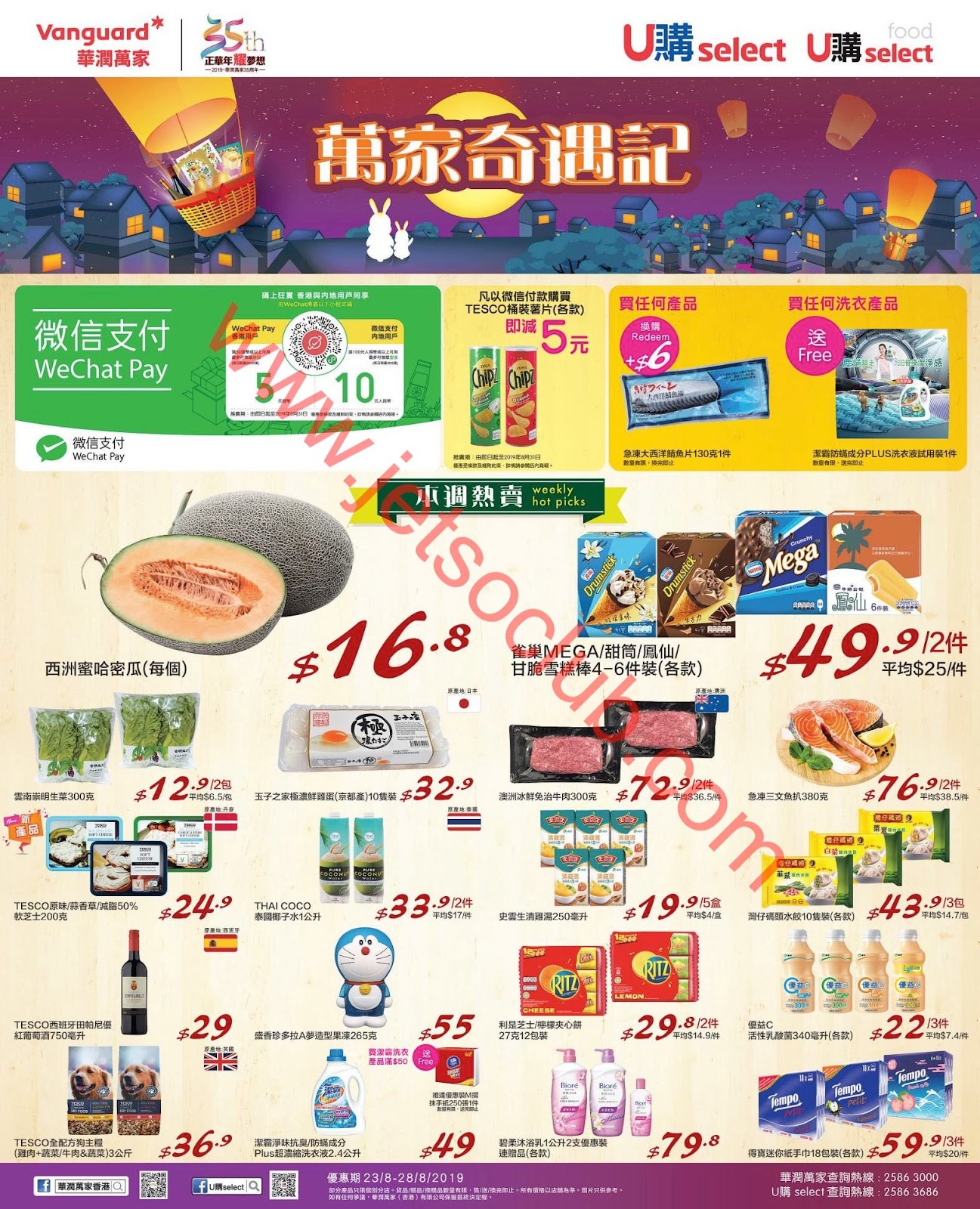 U購 select / 華潤萬家超級市場最新優惠(23/8) ( Jetso Club 著數俱樂部 )