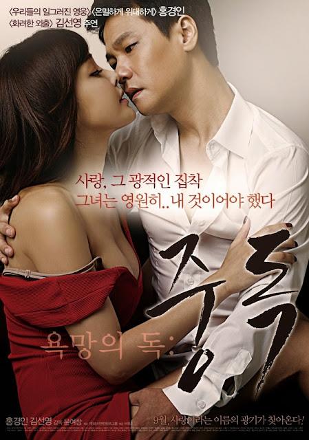 18+ Poison of Desire 2017 Korean Movie HDRip 720p