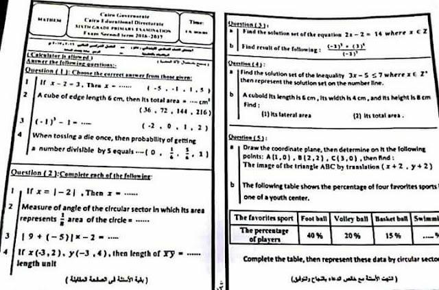 ورقة امتحان Maths للسادس الابتدائى لغات ترم ثانى 2017 تم