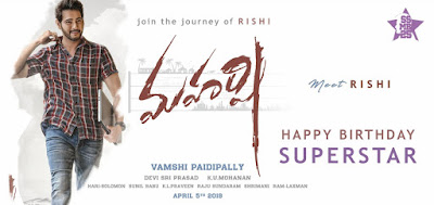 Maharshi 2019 Telugu Movie Mp3 Songs