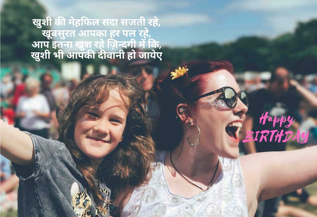 350 Happy Birthday Wishes For Sister In Hindi 2020