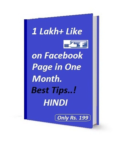 1 lakh+ FaceBook Page Like Hindi PDF E-BOOK - Within 1 Month