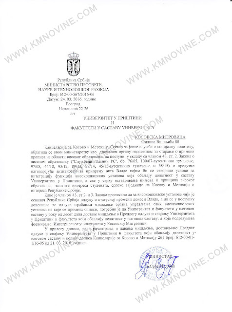 #КМ-новине, #Косово, #Вести, #север, #Универзитет, #Косовскa, #Митровица, #www.kmnovine.com