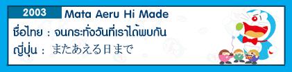 http://baiduchan-thaisub.blogspot.com/2016/05/mata-aeru-hi-made.html