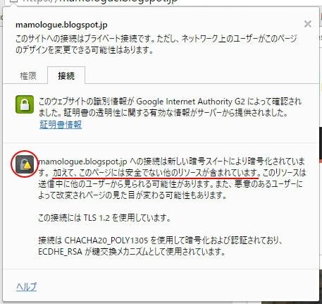 Bloggerのhttps化_7