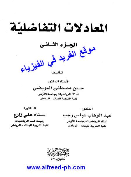 كتاب المعادلات التفاضلية pdf