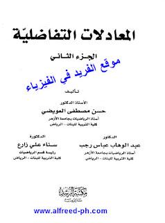 تحميل كتاب المعادلات التفاضلية ، الجزء الثاني 2 pdf