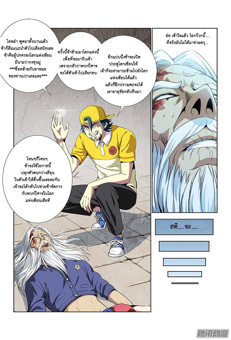 อ่านการ์ตูน Call Me God! 5 ภาพที่ 8