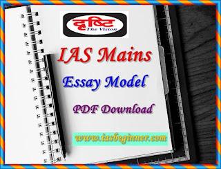 IAS Essay