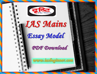 civil-service-essay-model-paper-hindi-pdf