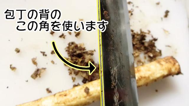 ごぼうの皮をむく時は包丁の背を使う