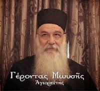 Κυριακή της Πεντηκοστής Μοναχός Μωυσής Αγιορείτης (†2014)