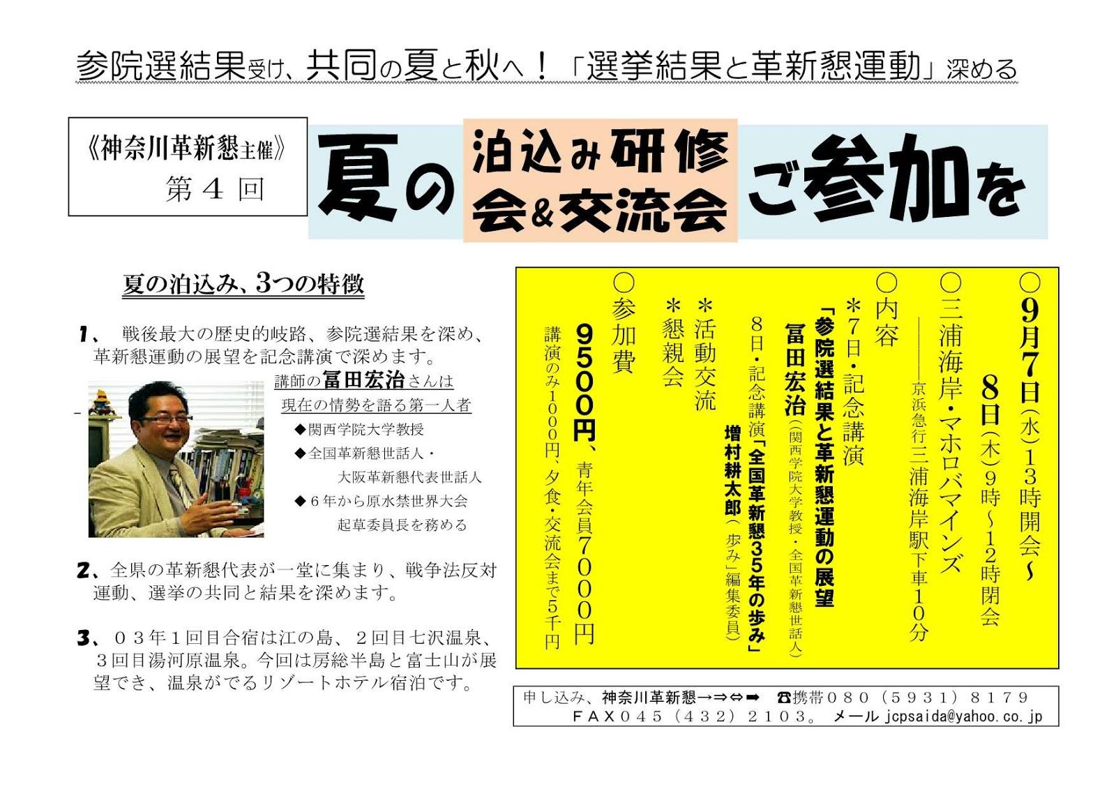 神奈川革新懇ホームページへよう...