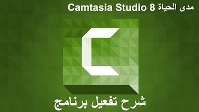 تفعيل برنامج Camtasia Studio