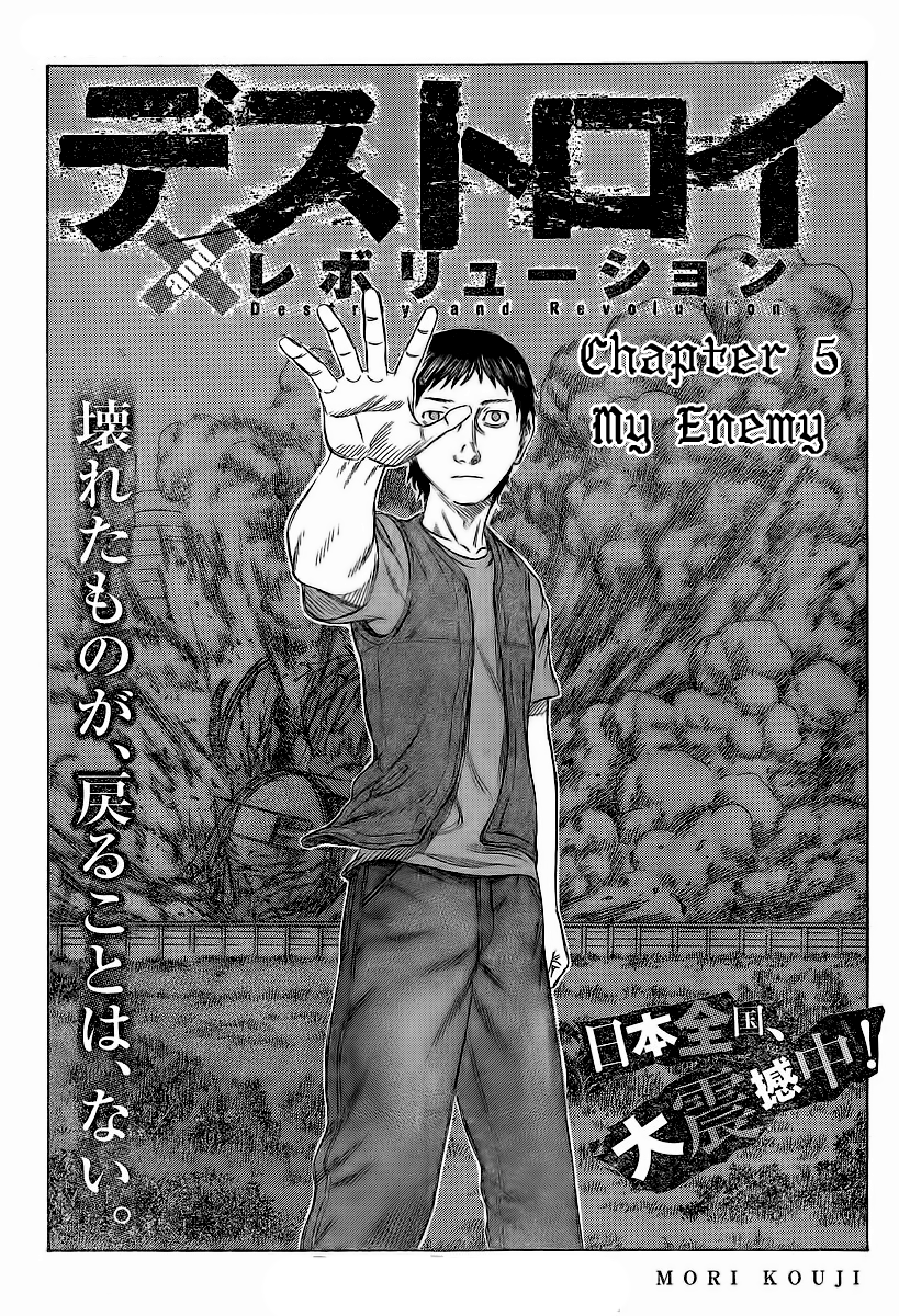 Destroy and Revolution - Chapter 6
