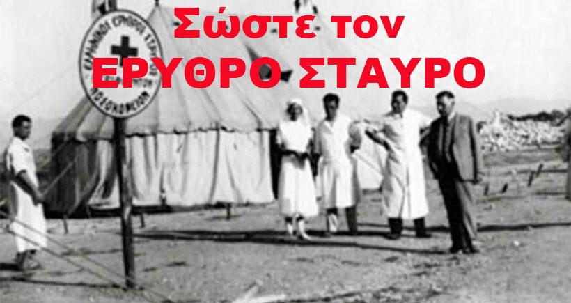"""Πανελλήνια Κίνηση Ερυθροσταυριτών """"Σώστε τον ΕΡΥΘΡΟ  ΣΤΑΥΡΟ"""" - Κλιμάκωση του αγώνα"""