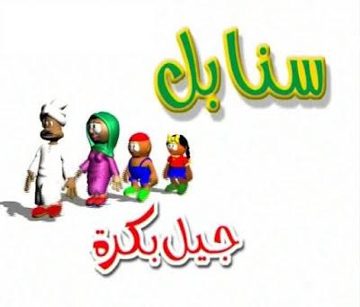 تردد قناة سنابل 2017 للاطفال علي النايل سات