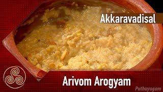 Akkaravadisal Recipe-Sweet Milk Pongal   Arivom Arogyam