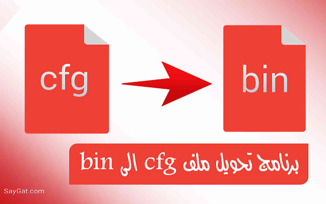 Cfg الى bin