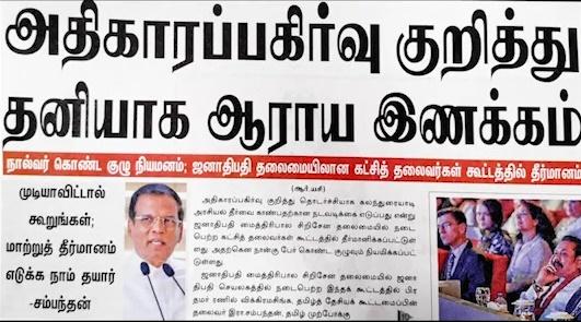 News paper in Sri Lanka : 01-03-2019