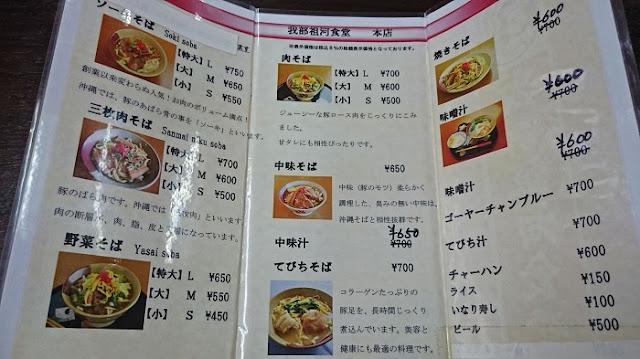 我部祖河食堂 本店のメニューの写真