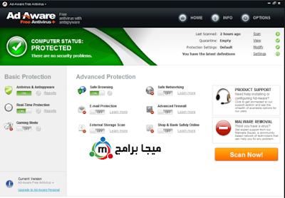 تحميل برنامج ad-aware free antivirus لمكافحة الفيروسات