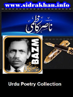 Nasir Kazmi Poetry Collection  pdf book