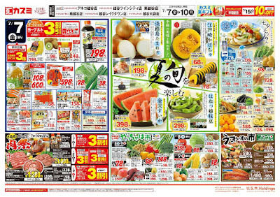 【PR】フードスクエア/越谷ツインシティ店のチラシ7月7日号